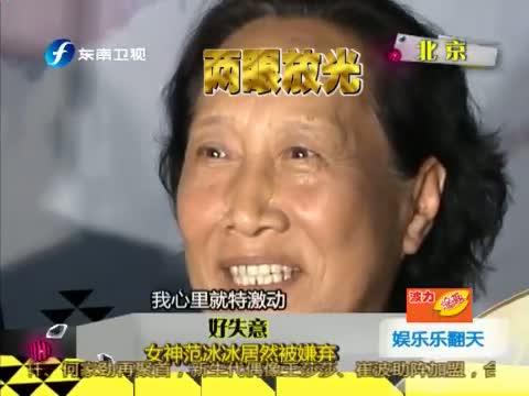 [娱乐乐翻天]好失意 女神范冰冰居然被嫌弃 20130522 最新一期