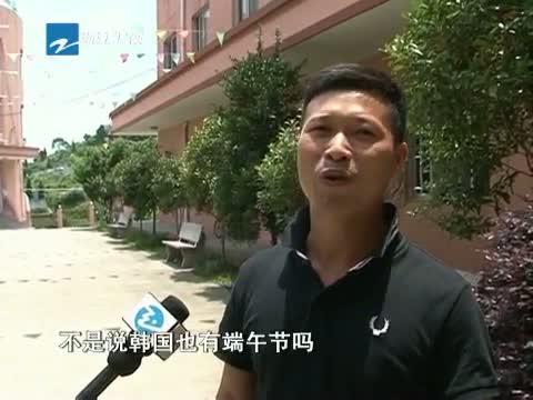 [浙江新闻联播]特别策划:端午节 特别的祝福 20130610