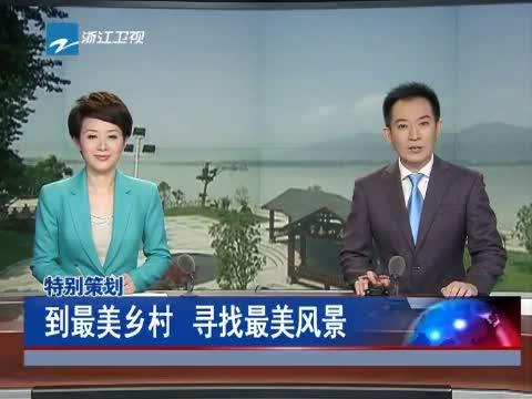 [浙江新闻联播]特别策划 到最美乡村 寻找最美风景 20130611