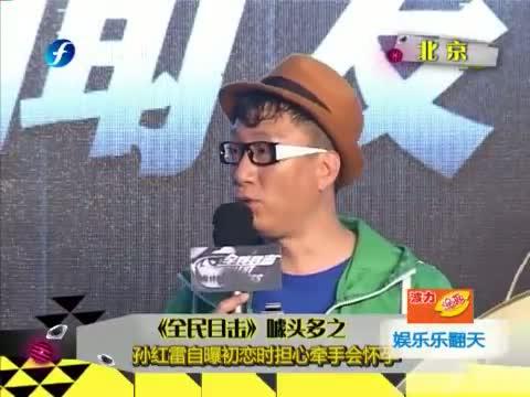 [娱乐乐翻天]《全民目击》噱头多之孙红雷自曝初恋时担心牵手会怀孕 20130705