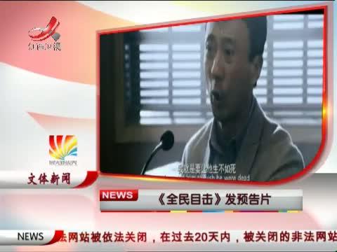 [晨光新视界]文体新闻:《全民目击》发预告片 20130706