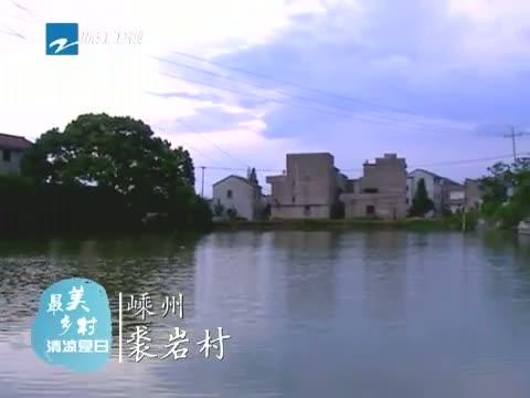 [浙江新闻联播]特别策划:到最美乡村 寻找清凉夏日 20130727