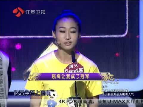 奇葩选手榜中榜No.9跳绳冠军[非常了得]