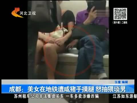 成都:美女在地铁遭咸猪手摸腿 怒抽猥琐男 20130921