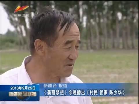 """[新疆新闻联播]《美丽梦想》今晚播出《村民""""管家""""陈少华》20130925"""