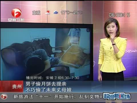 贵州:男子偷月饼去提亲 不巧偷了未来丈母娘