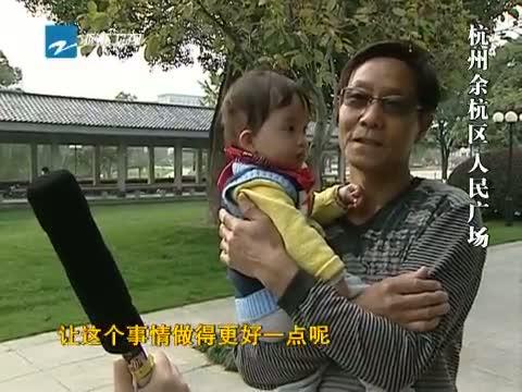 """[浙江新闻联播]特别策划:反""""四风""""说变化(三) 反""""四风""""你还期待什么? 20131101"""
