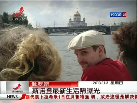 [晨光新视界]俄罗斯:斯诺登最新生活照曝光