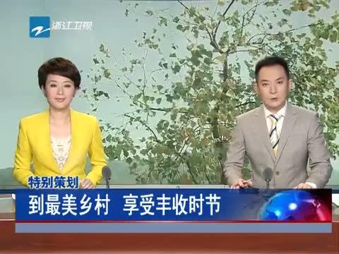 [浙江新闻联播]特别策划 到最美乡村 享受丰收时节 20131118