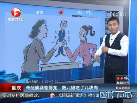 超级新闻场_中国网络电视台