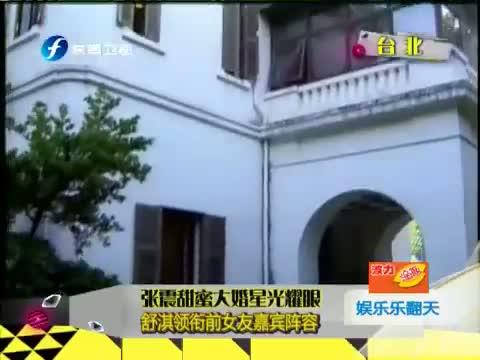 张震甜蜜大婚星光耀眼:舒淇领衔前女友嘉宾阵容