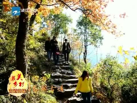 [浙江新闻联播]特别策划 到最美乡村 品古道韵味 20131206