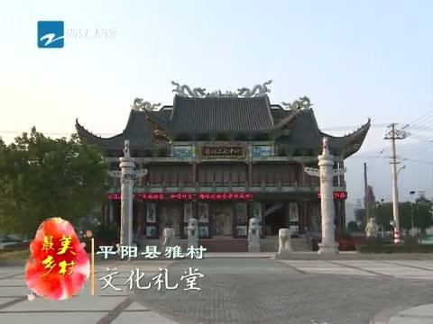 [浙江新闻联播]特别策划:到最美乡村 寻访文化礼堂 平阳县雅村