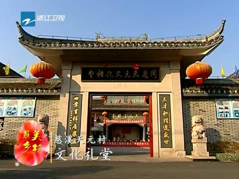 [浙江新闻联播]特别策划 到最美乡村 寻访文化礼堂
