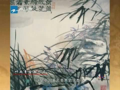 《藏家》 20131228 叶尚青的艺术人生 ―― 叶尚青专访