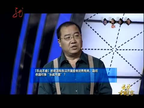 《最爱中国字》 20140120