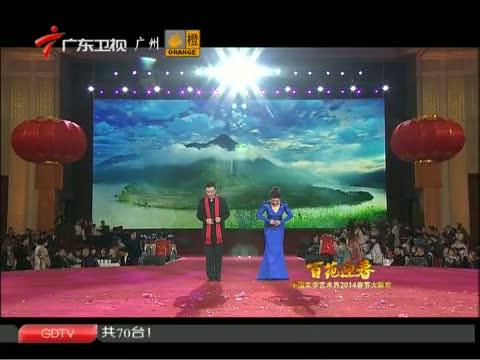 《百花迎春——中国文学艺术界2014春节大联欢》 20140131 最新一期