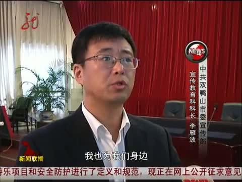 [全省新闻联播]双鸭山:公仆楷模 引领时代