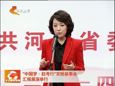 中国梦赶考行设计logo