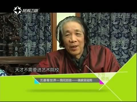 《艺眼看世界》 20140322 我花怒放――画家吴冠南