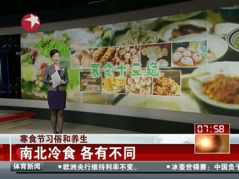 寒食节习俗和养生:南北冷食 各有不同