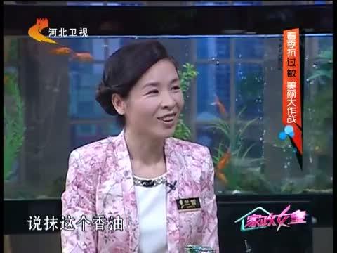 《家政女皇》 20140408 春节抗过敏 美丽大作战