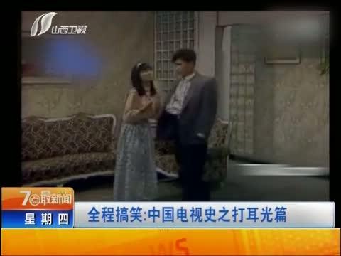 XM专题策划_中国电视史之打耳光篇 00:04:32