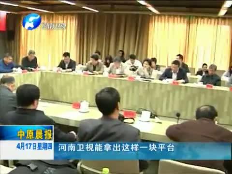 [中原晨报]《汉字英雄》 《成语英雄》学术研讨会在京举行 HD