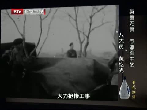 """[档案]""""八大员""""黄继光成为公认的全能战士并获得了三等功一次"""