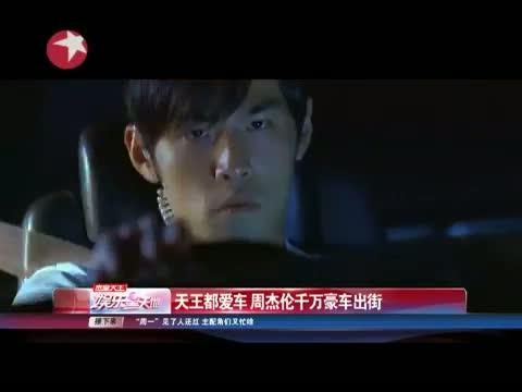中国网路电视_周杰伦_中国网络电视台