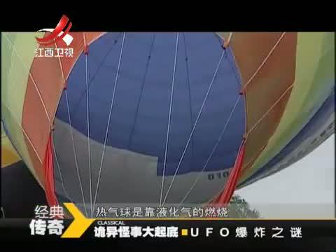 揭开UFO爆炸之谜 00:29:05