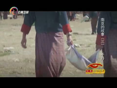 [经典人文地理]不丹传统文化与西方文化