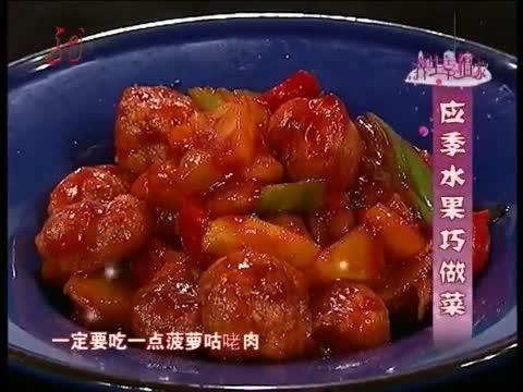 应季水果巧做菜 00:28:49
