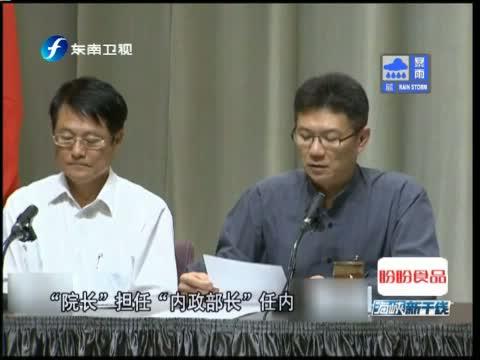 桃园弊案:江宜桦自爆曾接黑函惹争议 00:01:20