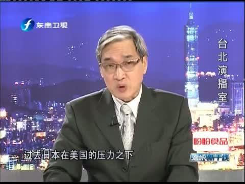 日本储藏大量核武原料 谋求迈向核武大国 00:01:21