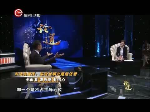 对话吴建民:纵论丝绸之路经济带 00:43:01