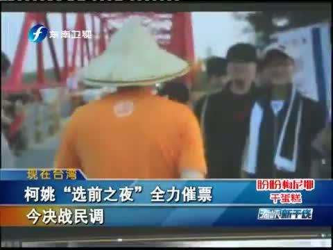 """柯姚""""选前之夜""""全力催票 今决战民调 00:01:35"""