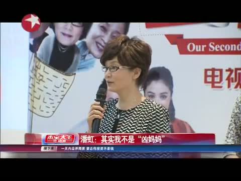 中国网路电视_潘虹_中国网络电视台