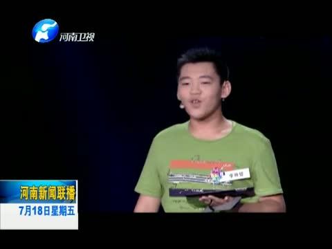 """[河南新闻联播]《汉字英雄》第三季今晚开播 濮存昕刘震云""""新""""亮相"""