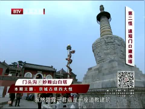 [这里是北京]京城佛塔第一怪 道观门口建佛塔