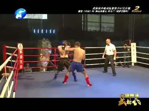 [武林风]谢雷VS阿山拜耶夫-叶尔兰(67公斤)