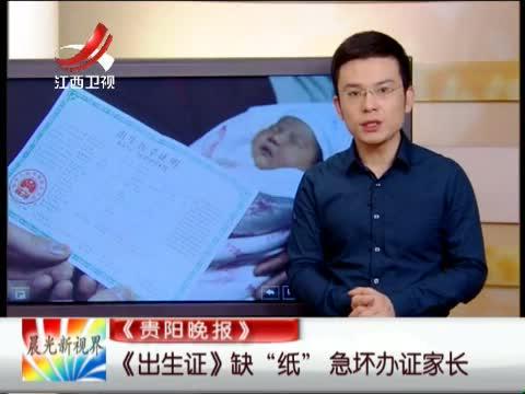 """[晨光新视界]《贵阳晚报》:《出生证》缺""""纸""""急坏办证家长"""