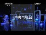 《全球中文音乐榜上榜》 20150124 嗨!榜上榜