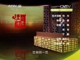 《百家讲坛》 20150208 中国故事·爱国篇 15 郑成功