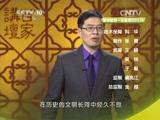 《百家讲坛》 20150209 中国故事·爱国篇 16 袁崇焕