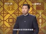 《百家讲坛》 20150210 中国故事·爱国篇 17 林则徐