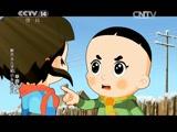 [动画大放映]《新大头儿子和小头爸爸之草原奇遇》