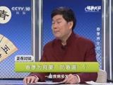 健康之路20150223 春季养生经(中)