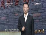 20150309 燕赵丰碑—地下长城