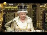 《老梁观世界》 20150313 王室影响力